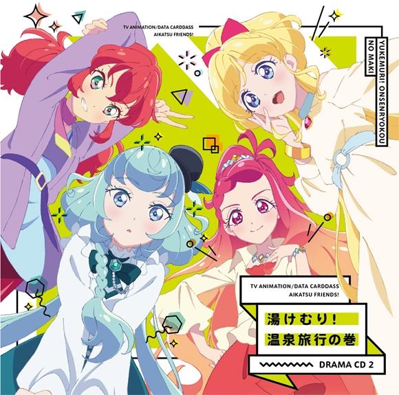 """TV Anime/Data Carddass """"Aikatsu Friends!"""" Drama CD 2 - Yukemuri! Hot Spring Trip"""