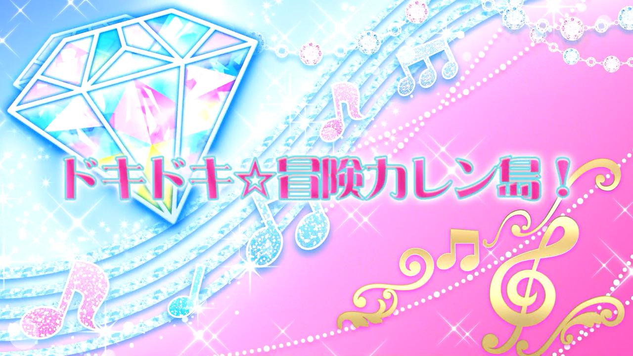 Episode 32 - Heart-Pounding☆Adventure on Karen Island!