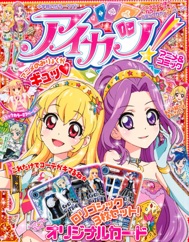 Aikatsu! Anime & Comic