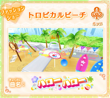 Tropical Beach Stage