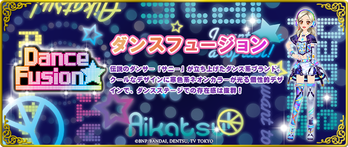Aikatsu! Style/Dance Fusion