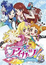 Aikatsu DVD Rental 5.jpg