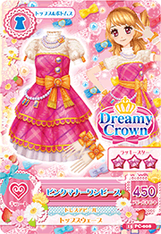 Aikatsu! Dream Step Candy/Promotion Cards