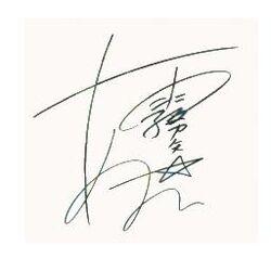 Aoi autografo.jpg