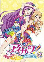 Aikatsu DVD Rental 27.jpg