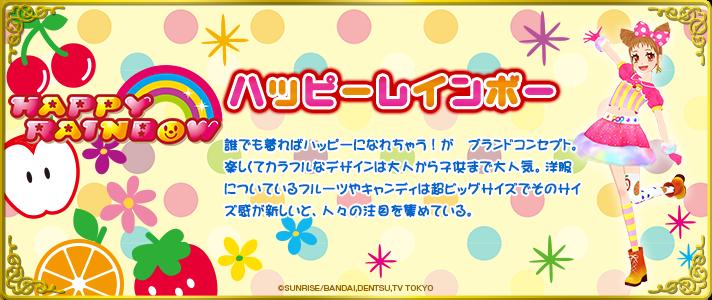Aikatsu! Style/Happy Rainbow