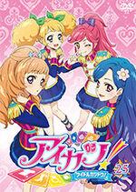 Aikatsu DVD Rental 25.jpg