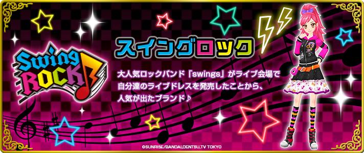 Aikatsu! Style/Swing Rock