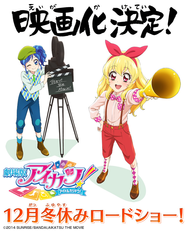 Aikatsu! The Movie/Image gallery