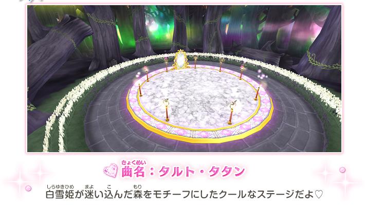 Secret Forest Stage