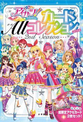 Aikatsu! Card ALL Collection 2014 2nd Season.jpg