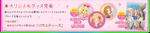 Aikatsu assets img topics03