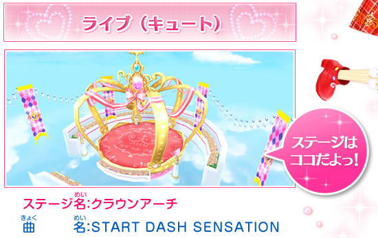 Crown Arch Stage
