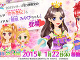 Data Carddass Aikatsu! 2015 Series - Part 3