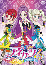 Aikatsu DVD Rental 13.jpg