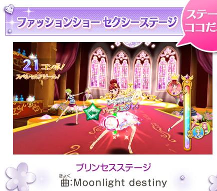 Princess Stage