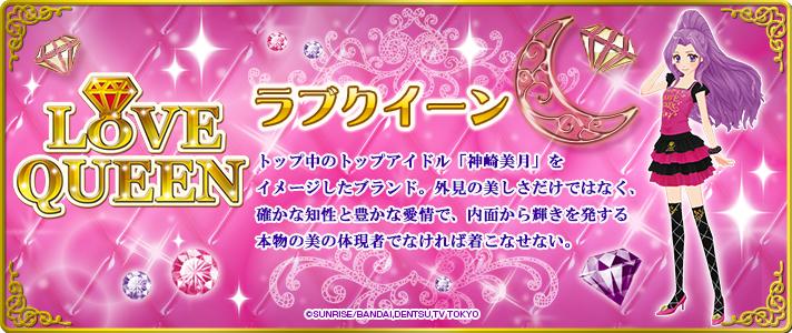 Aikatsu! Style/Love Queen
