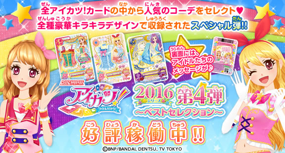 Data Carddass Aikatsu! 2016 Series - Part 4