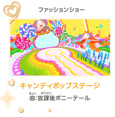 Candy Pop Stage