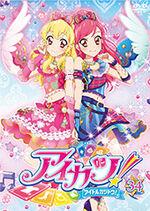 Aikatsu DVD Rental 34.jpg