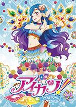 Aikatsu DVD Rental 24.jpg