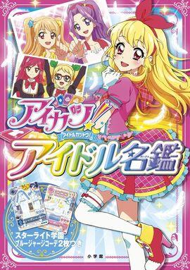 Aikatsu! Idol Directory.jpg