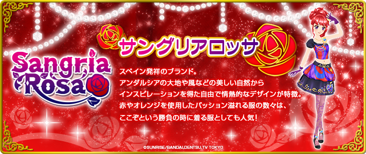 Aikatsu! Style/Sangria Rosa