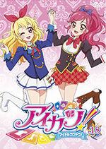 Aikatsu DVD Rental 18.jpg