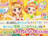 Data Carddass Aikatsu! 2015 Series - Part 5