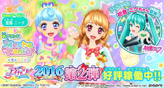 Data Carddass Aikatsu! 2016 Series - Part 2