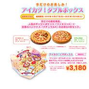 Pizza Hut Double Pizzas