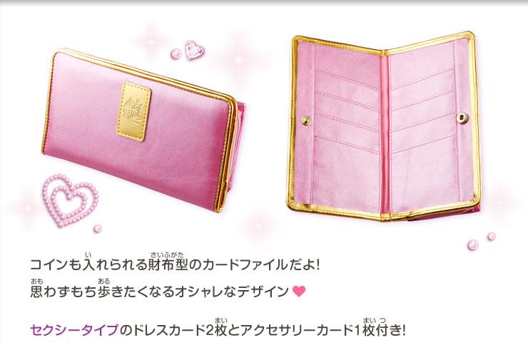 Aikatsu! Card Wallet