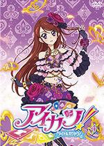 Aikatsu DVD Rental 4.jpg