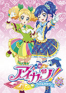 Aikatsu DVD Rental 20
