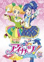 Aikatsu DVD Rental 20.jpg
