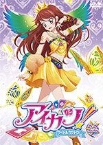 Aikatsu DVD Rental 22.jpg