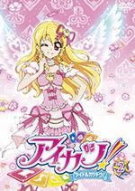 Aikatsu DVD Rental 2.jpg