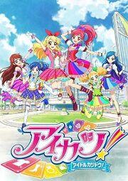 Aikatsu season 2.jpg