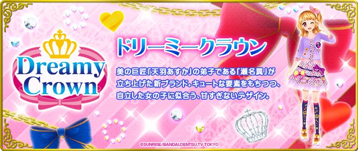 Aikatsu! Style/Dreamy Crown