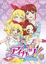 Aikatsu DVD Rental 11.jpg