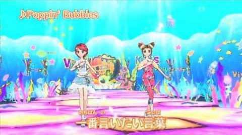 紅白アイカツ合戦 白組ミュージックビデオ第2弾「Poppin' Bubbles」