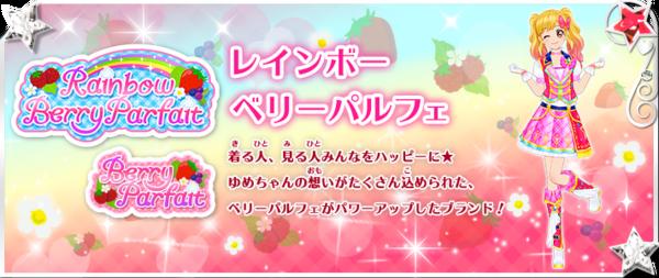 170406 style pc rainbowberryparfait bn.png