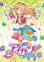 Aikatsu DVD Rental 30.jpg