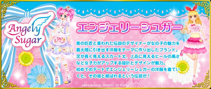 Aikatsu! Style/Angely Sugar