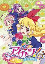 Aikatsu DVD Rental 9.jpg