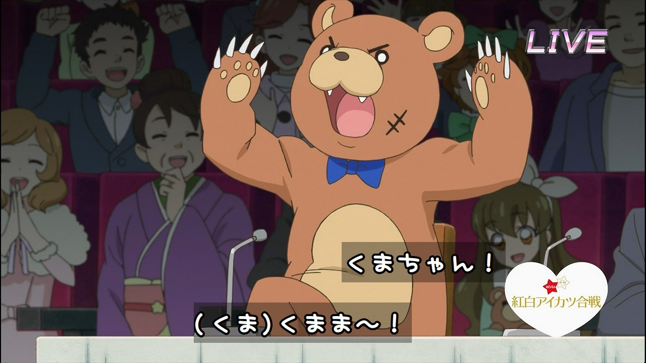 Kuma-chan