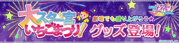 Aikatsu! Style/Starmiya Festival