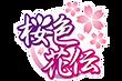 Logo sakurairokaden.png