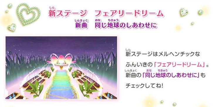 Fairy Dream Stage