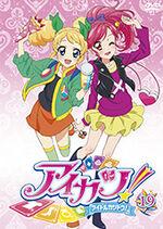 Aikatsu DVD Rental 19.jpg